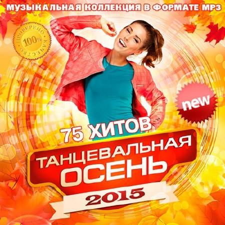 Танцевальная Осень 2015