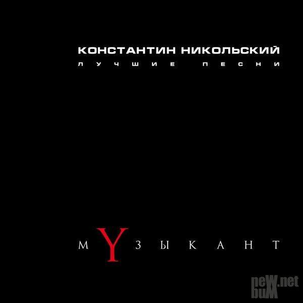 Константин Никольский - Музыкант [Deluxe Version] (2015)